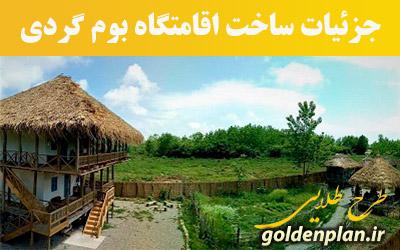 ساخت اقامتگاه بوم گردی و گردشگری در ایران(با جزئیات)